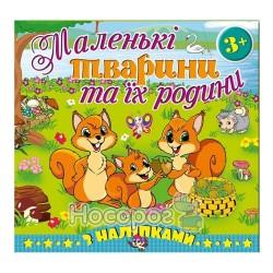 """Маленькие животные и их семьи. Белочка (с наклейками) """"Глория"""" (укр.)"""