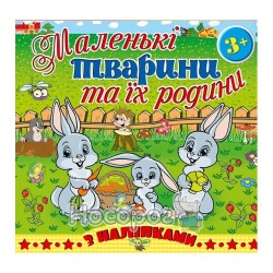 """Маленькие животные и их семьи. Зайчик (с наклейками) """"Глория"""" (укр.)"""