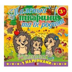 """Маленькие животные и их семьи. Ежик (с наклейками) """"Глория"""" (укр.)"""