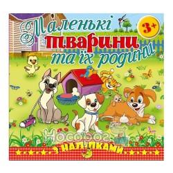 """Маленькие животные и их семьи. Собачка (с наклейками) """"Глория"""" (укр.)"""