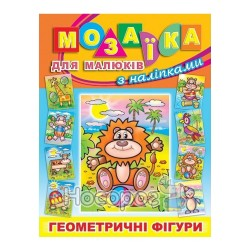 """Мозаика для малышей с наклейками (Львенок) """"Глория"""" (укр.)"""