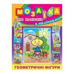"""Мозаика для малышей с наклейками (Чиполлино) """"Глория"""" (укр.)"""