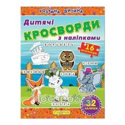 """Кроссворды с наклейками для детей. Корабль (Оранжевая) """"Глория"""" (укр.)"""