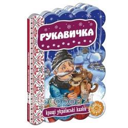 Кращі українські казки - Рукавичка (укр.) - Школа