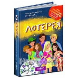 """Лотерея """"Школа"""" (укр.)"""