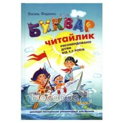 """Буквар """"Читайлик"""" Федієнко В. """"Школа"""" (укр.)"""