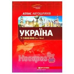Атлас А/Ш України 1:1 000 000 (укр.)