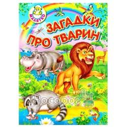 Малыш - Загадки о животных (укр.)