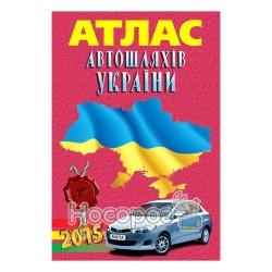 Атлас автомобільних шляхів України
