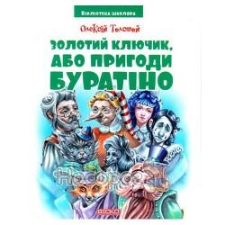 Золотой ключик или приключения Буратино (укр.) - Веско
