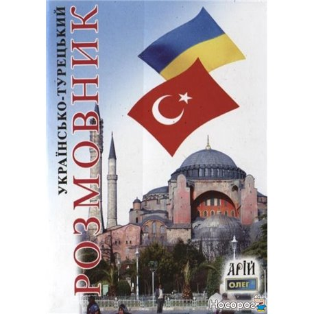 Украинский-турецкий разговорник