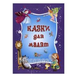 "Сказки для малышей ""Країна мрій"" (укр.)"