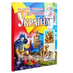 Как и когда возникло государство Украина (укр.) - Проминь