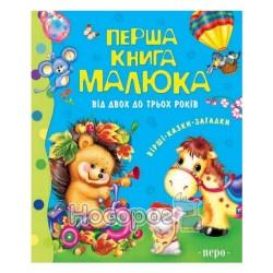 """Первая книга малыша (от 2 до 3 лет) """"Перо"""" (укр.)"""