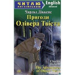 The Adventures of Oliver Twist / Приключения Оливера Твиста