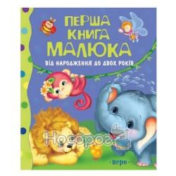 """Первая книга малыша (от рождения до 2-х лет) """"Перо"""" (укр.)"""