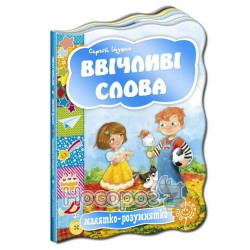 Малыш-розумашка - Вежливые слова (укр.) - Школа