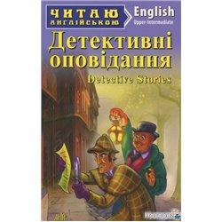 Детективні оповідання / Detective stories