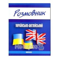 """Разговорник украинско-английский """"Глория"""" (укр.)"""