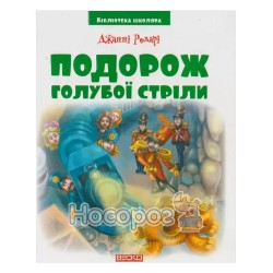 Бібліотека школяра - Подорож Голубої Стріли (укр.)