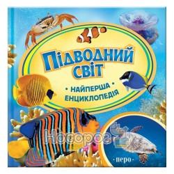 """Найперша енциклопедія. Підводний світ """"Перо"""" (укр.)"""