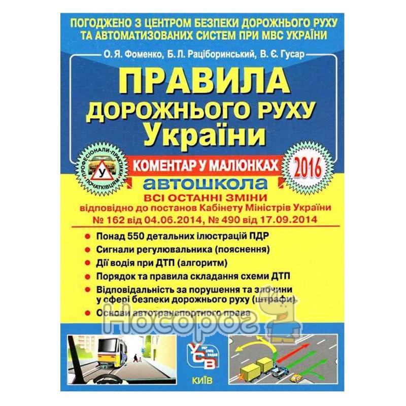 скачать карты украины на навигатор бесплатно