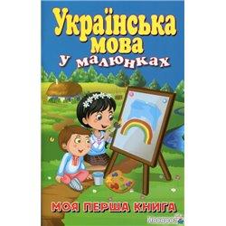 """Украинский язык в рисунках Моя первая книга """"Арий"""" (укр)"""
