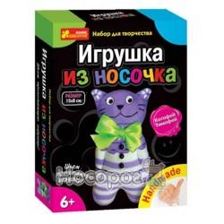 """Іграшка з шкарпетки """"Котофей-Тимофій"""" 15100141Р"""