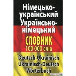 Современный немецко-украинский, украинский-немецкий словарь. Более 100 000 слов и словосочетаний