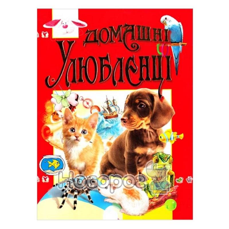 """Фото Домашние любимцы """"Промінь"""" (укр.)"""