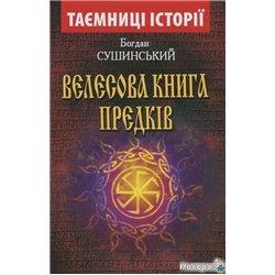 Велесова книга предков