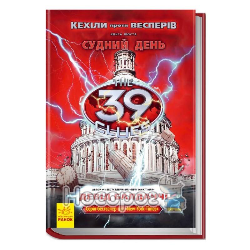 """Фото 39 ключей: Кэхиллы против Весперов - """"Судный день"""" - Книга 6 (укр.)"""