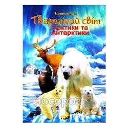 """Енциклопедія - Тваринний світ Арктики та Антарктики """"Септіма"""" (укр.)"""