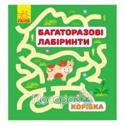 """Багаторазові лабіринти - Корівка """"Ранок"""" (укр.)"""