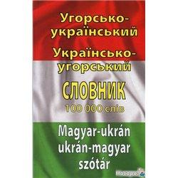 Венгерско-украинскую, украинский-венгерскую словарь. Более 100 000 слов