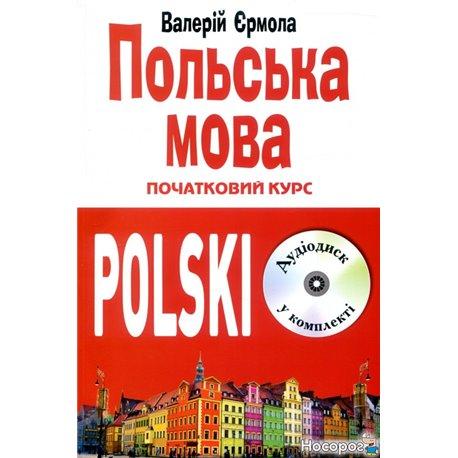 Польский язык. Начальный курс (+ CD-ROM)