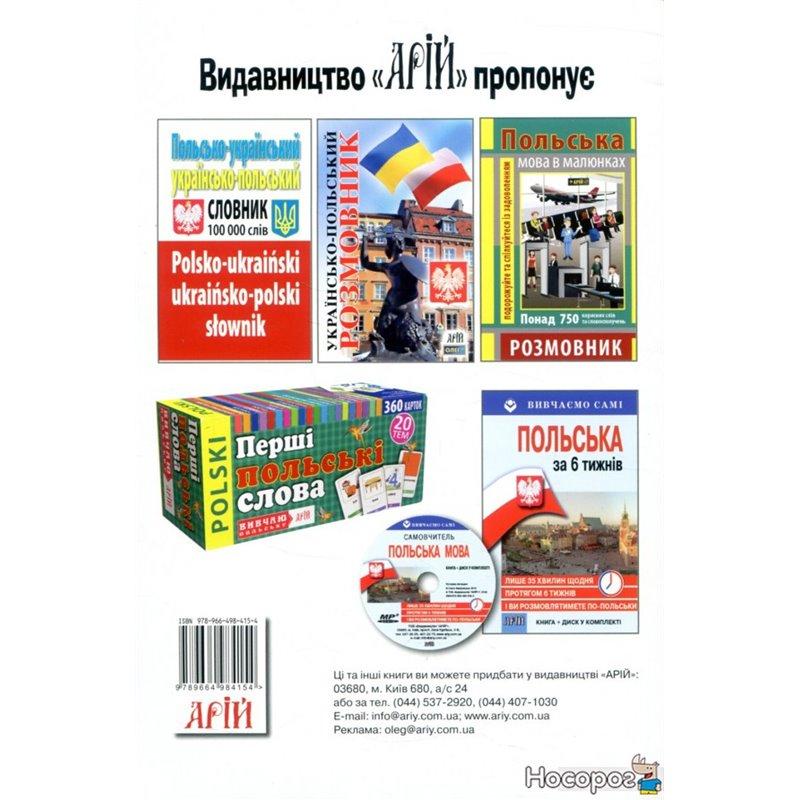 Фото Польский язык. Начальный курс (+ CD-ROM)