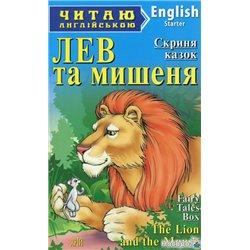 Лев та мішені