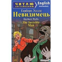 Nevidimetsy / The Invisible Man