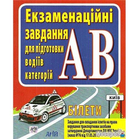Экзаменационные задания билеты для подготовки водителей категории АВ.