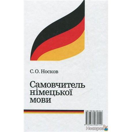 Фото Самоучитель немецкого языка