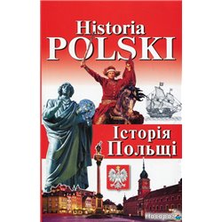 Historia Polski. История Польши