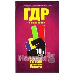 Усі ГДР 10 кл (комплект 1+2 том)