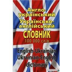 Современный англо-украинский, украинский-английский словарь. Более 100 000 слов и словосочетаний