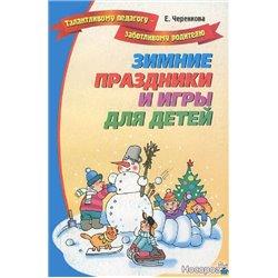 Зимние праздники и игры для детей
