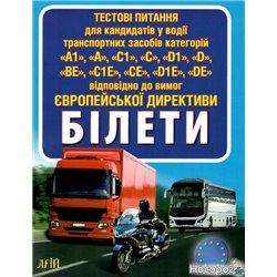 """Тестові питання для кандидатів у водії транспортних засобів категорій """"A1"""", """"A"""", """"C1"""", """"C&quo"""
