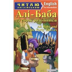 Али-Баба и сорок розбийникив / Ali Baba and Forty Thieves