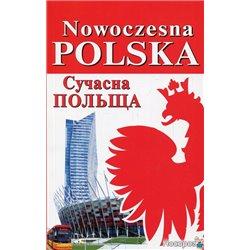Nowoczesna Polska. современная Польша