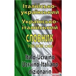 Итальянско-украинское, украинский-итальянский словарь. Более 100 000 слов