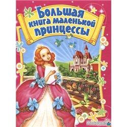 Велика книга маленької принцеси